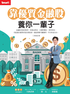 富足一生的理財必修課:從小資存錢到財產傳承的完整規畫