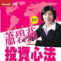 基金教母蕭碧燕投資心法大公開